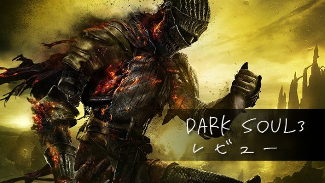 darksoul3_review_kv-1